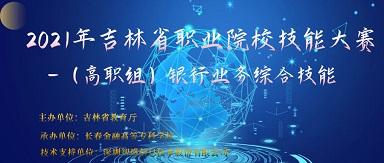 熱烈yi)︰he)2021年吉(ji)林zhi)「咧霸盒xiao)銀(yin)行業務綜合技能(neng)大賽圓滿結束